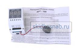 Амперметр-реле тока АРТ-100 фото №1